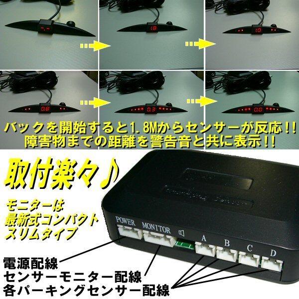 追突防止 12V 警告音 ブザー モニター付 パーキングセンサー/バックセンサー 白/ホワイト 車庫入れ 駐車 G_画像2