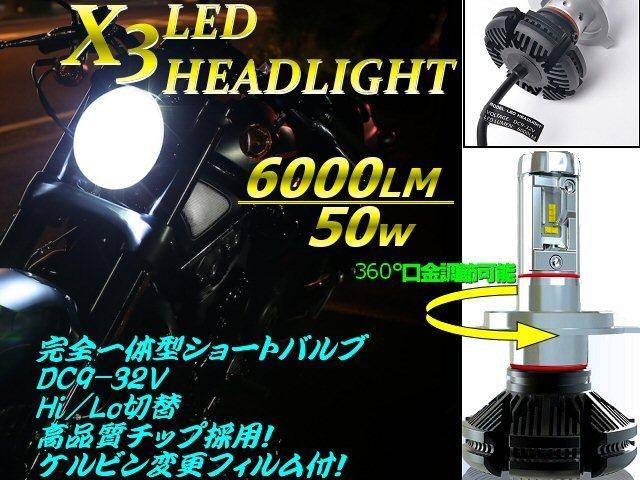 車検対応 バイク 両面発光 オールインワン 大光量 6000LM 50W 一体型 ショート バルブ H4 X3型 LED ヘッドライト Hi/Lo ハーレー XL1200 C_画像1