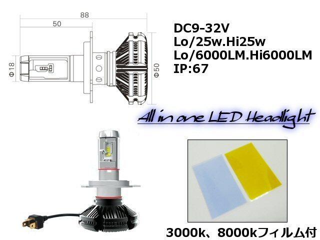 車検対応 バイク 両面発光 オールインワン 大光量 6000LM 50W 一体型 ショート バルブ H4 X3型 LED ヘッドライト Hi/Lo ハーレー XL1200 C_画像3