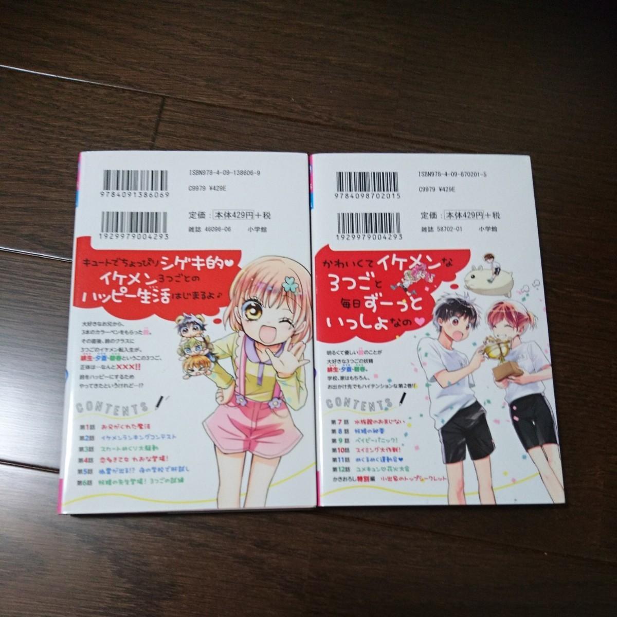 鈴と3つごのボーイフレンド 1,2巻セット