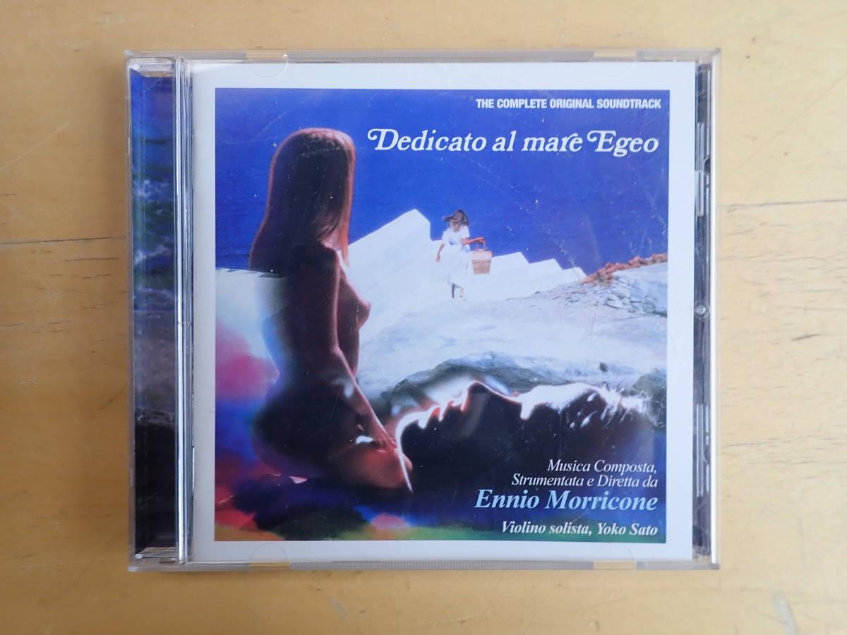 【Mし1】エーゲ海に捧ぐ オリジナルサウンドトラック CD サントラ_画像1