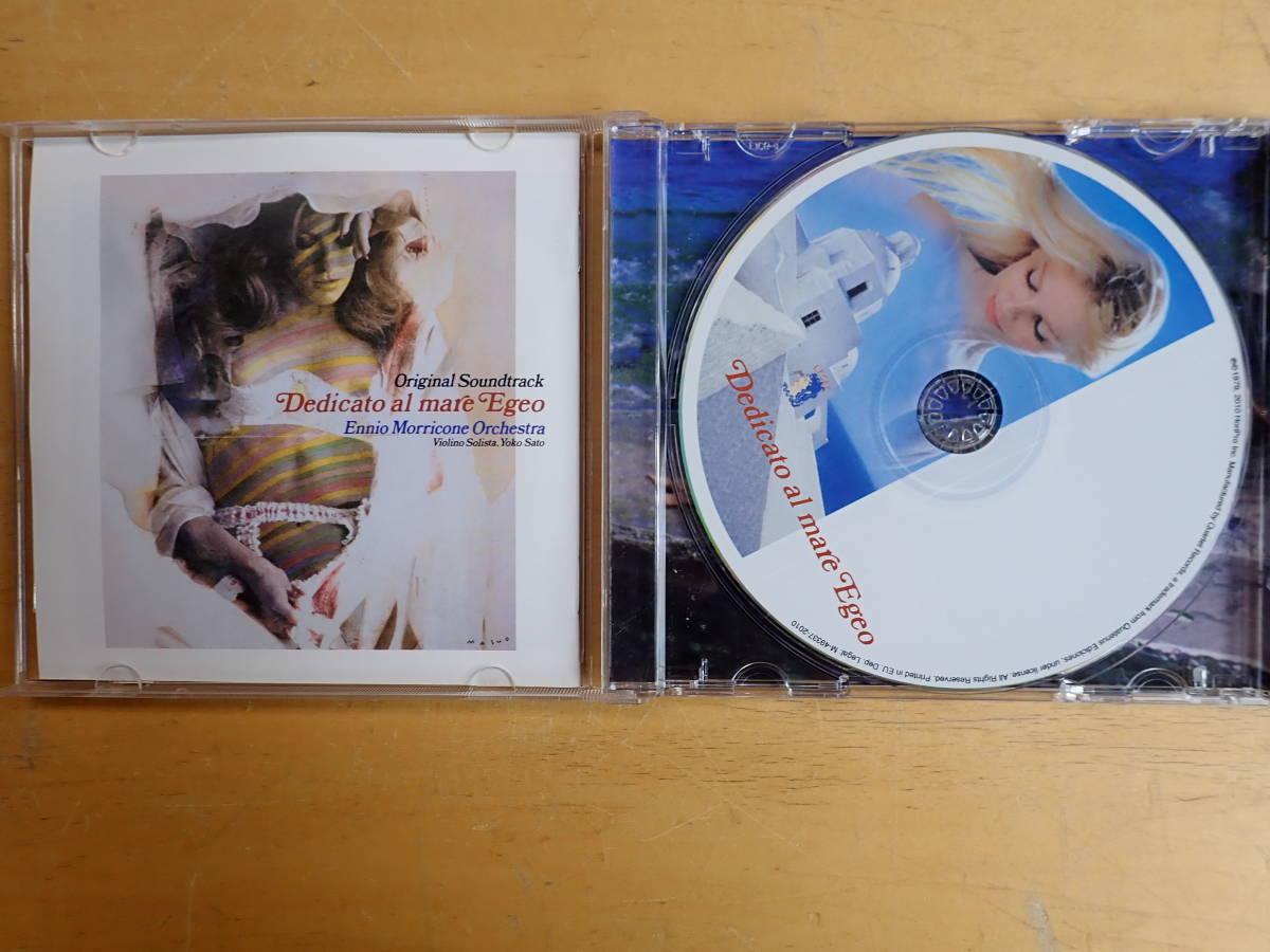【Mし1】エーゲ海に捧ぐ オリジナルサウンドトラック CD サントラ_画像2