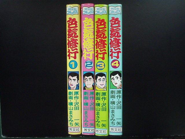 正美 沢田 愛の劇場『スイート10〜最後の恋人〜』