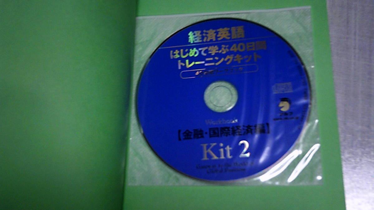 【即決】美品です♪ CD2枚未開封 経済たまごシリーズ1 経済英語 はじめて学ぶ40日間トレーニングキット CD 2枚付 アルク_画像6
