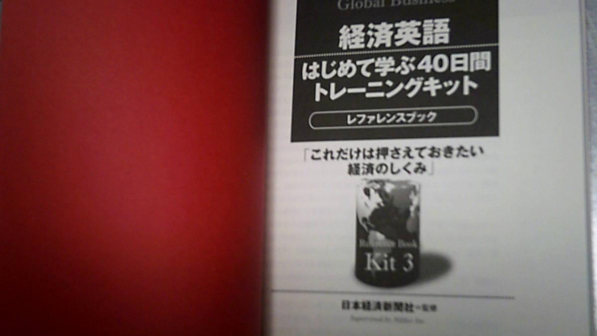 【即決】美品です♪ CD2枚未開封 経済たまごシリーズ1 経済英語 はじめて学ぶ40日間トレーニングキット CD 2枚付 アルク_画像7