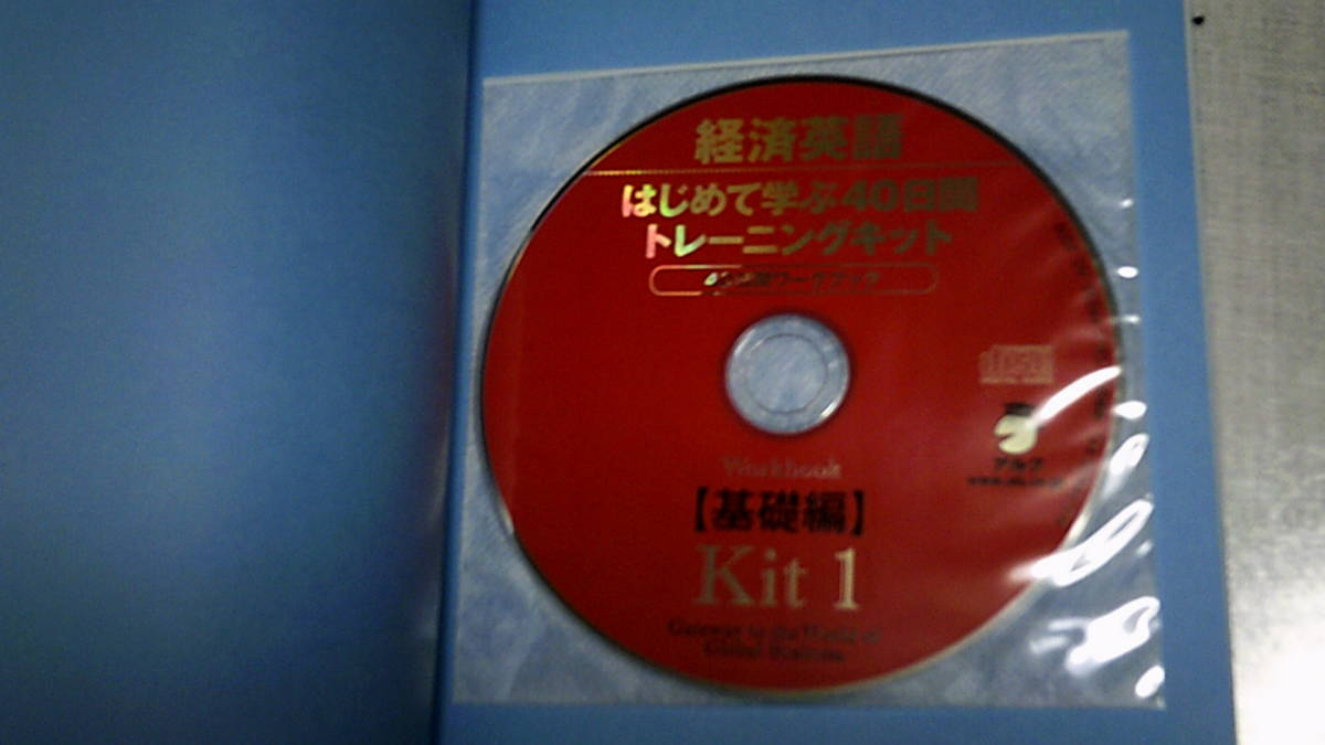 【即決】美品です♪ CD2枚未開封 経済たまごシリーズ1 経済英語 はじめて学ぶ40日間トレーニングキット CD 2枚付 アルク_画像5
