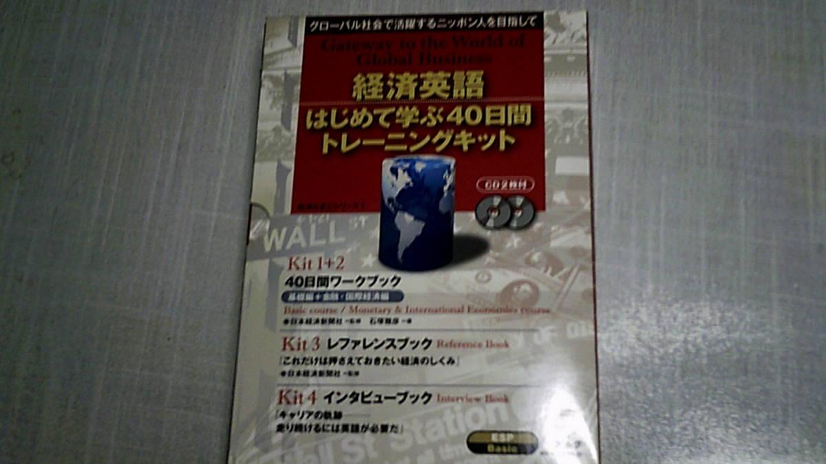 【即決】美品です♪ CD2枚未開封 経済たまごシリーズ1 経済英語 はじめて学ぶ40日間トレーニングキット CD 2枚付 アルク_画像1