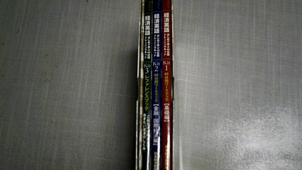 【即決】美品です♪ CD2枚未開封 経済たまごシリーズ1 経済英語 はじめて学ぶ40日間トレーニングキット CD 2枚付 アルク_画像3