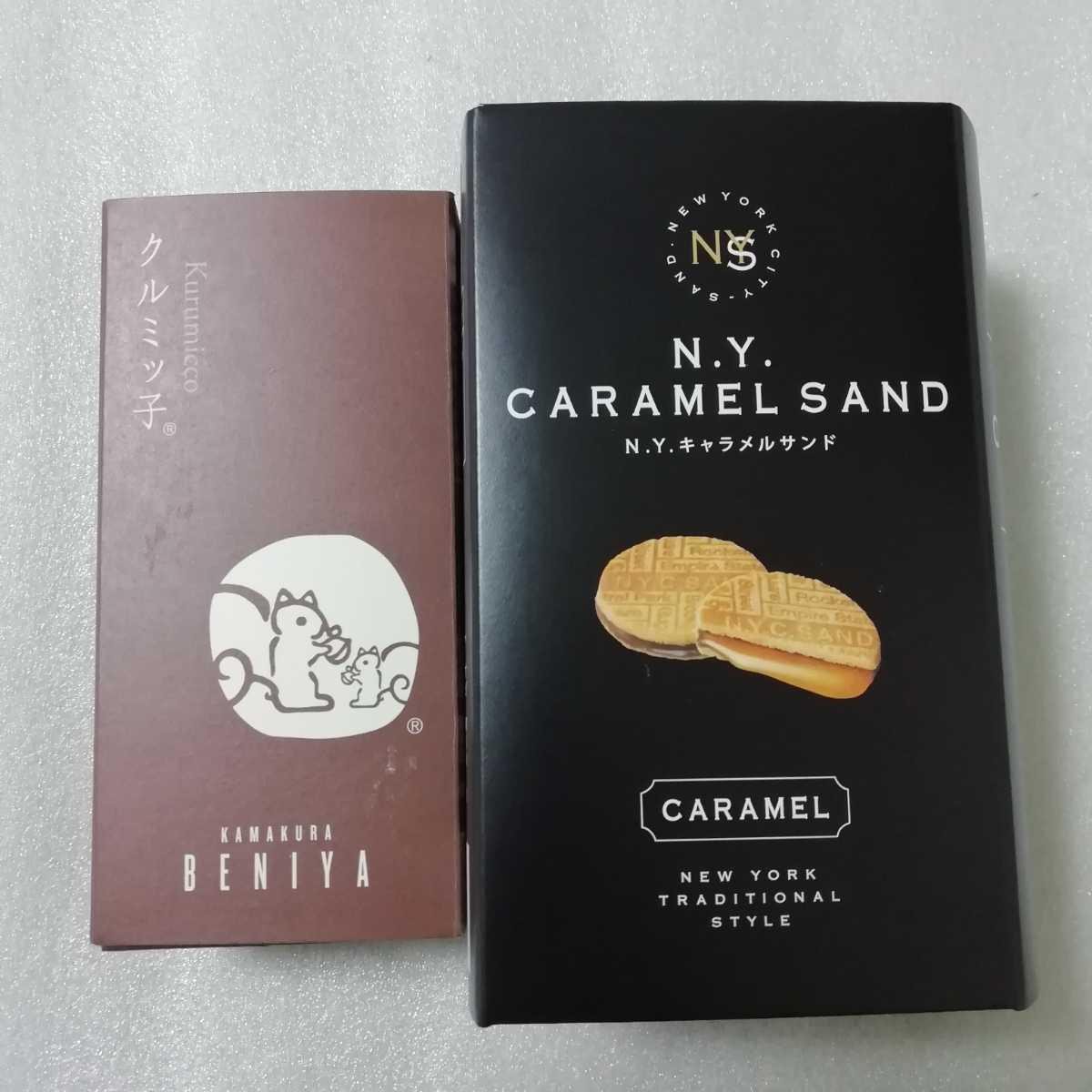 クルミッ子 ニューヨークキャラメルサンド 2種類2箱セット NYキャラメルサンド 送料無料 お菓子 詰め合わせ _画像1