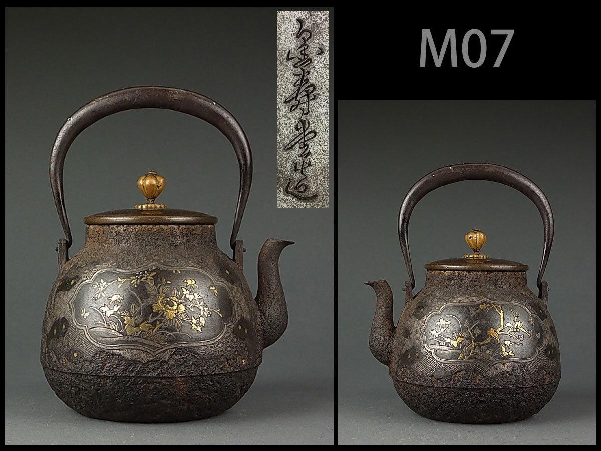 M07☆時代煎茶道具 金寿堂製 金銀象嵌花鳥文宝珠形鉄瓶/急須鐵壺湯沸
