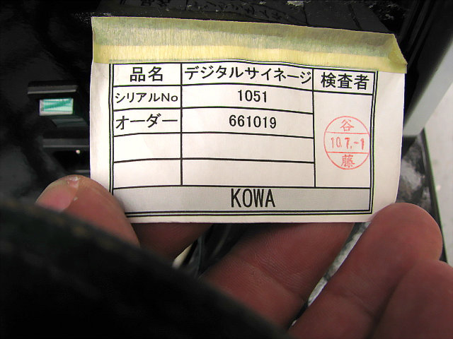 程度良 KOWA 光和 デジタルサイネージ PCカード/SDカード/USB対応 ビデオビュー付_画像10