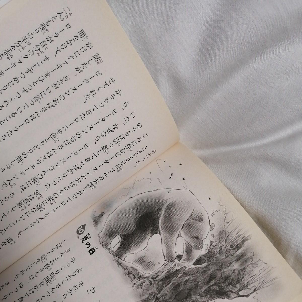 大きな森の小さな家   /角川書店/ (単行本) 中古本