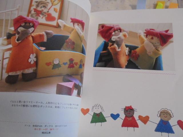 2冊 フェルトで作る かわいいバッグチャーム フェルトのこもの _画像3
