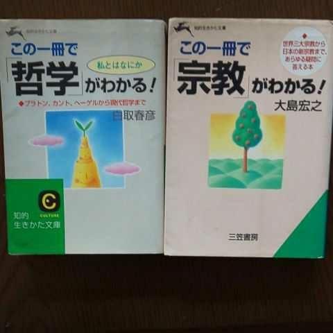 教養本 二冊
