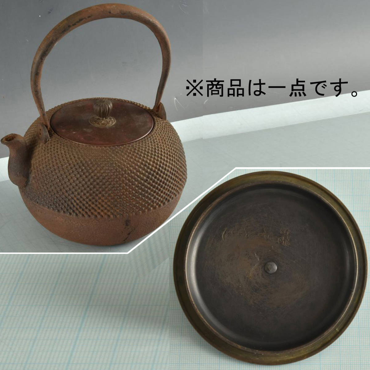 C09303 祥雲堂 あられ鉄瓶 蓋226g 本体1644g:真作