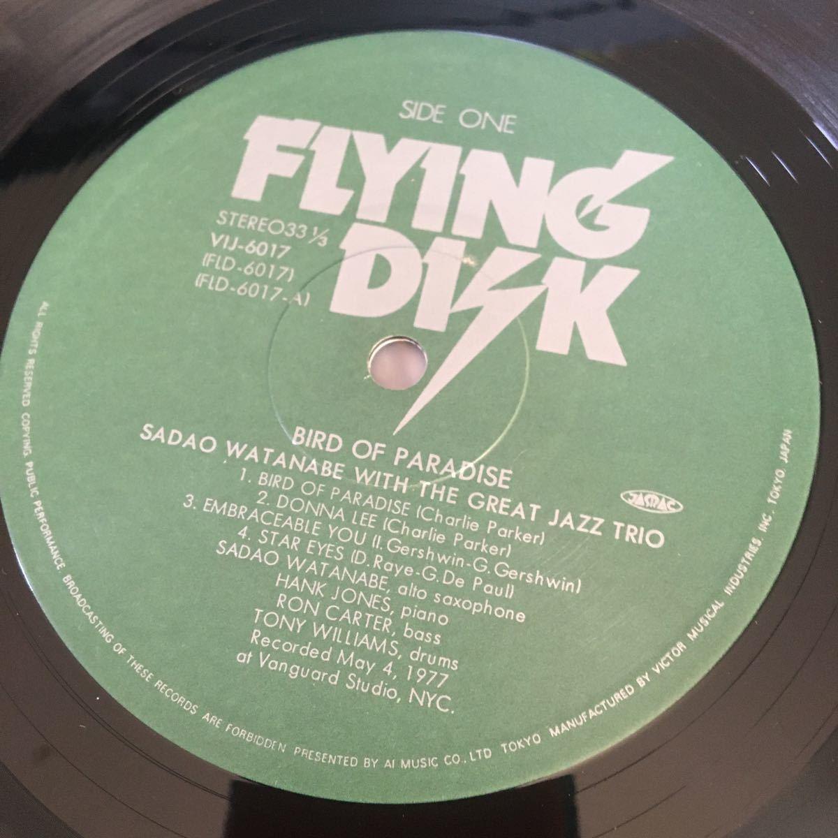 【渡辺貞夫/カリフォルニアシャワー&パード・オブ・パラダイス】SADAO ナベサダ LPレコード FLYING DISK ビクター 名盤【20/03 ST】_画像7