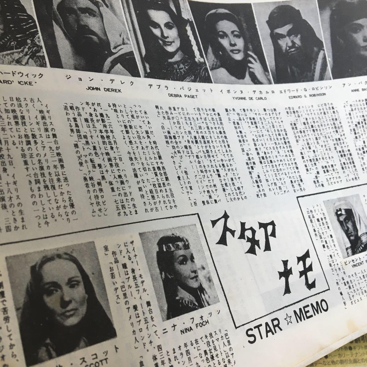 ヤフオク! - 【十戒 映画パンフレット 1958年日本公開】チャ...