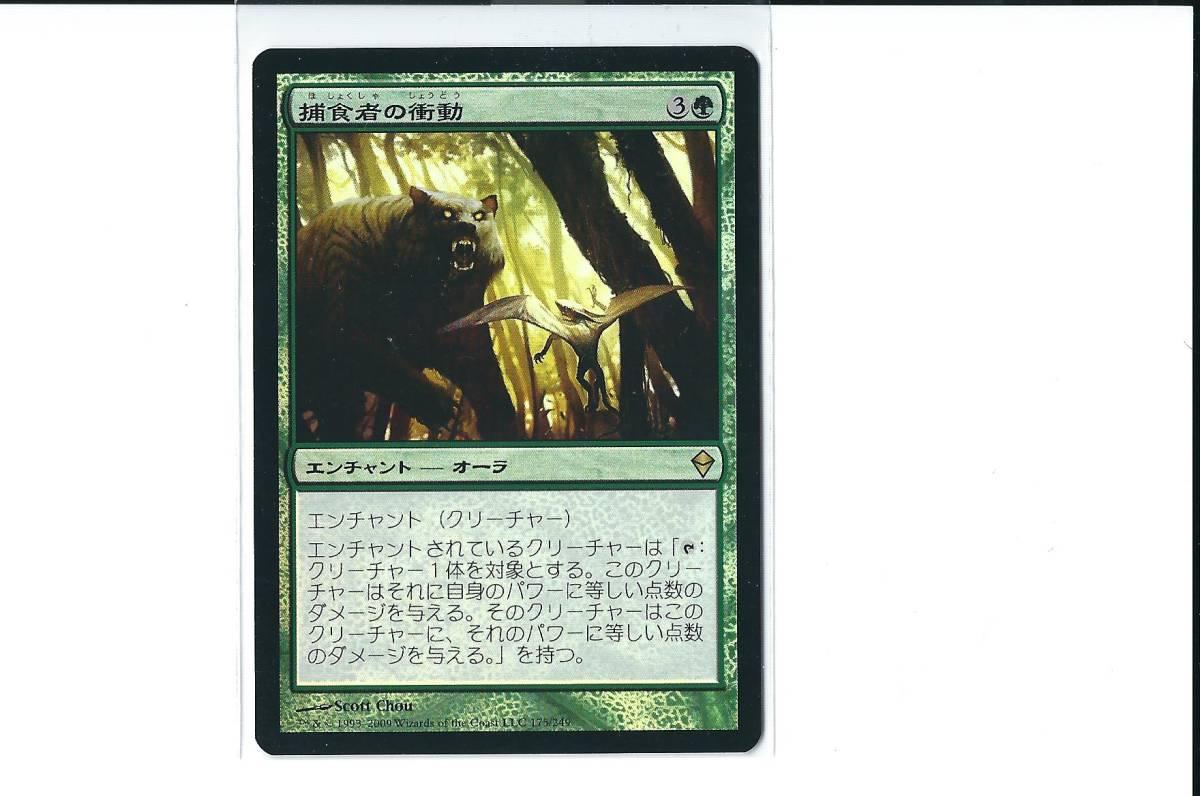 捕食者の衝動/Predatory Urge(ZEN) 日本語版Foil2枚まで_画像1