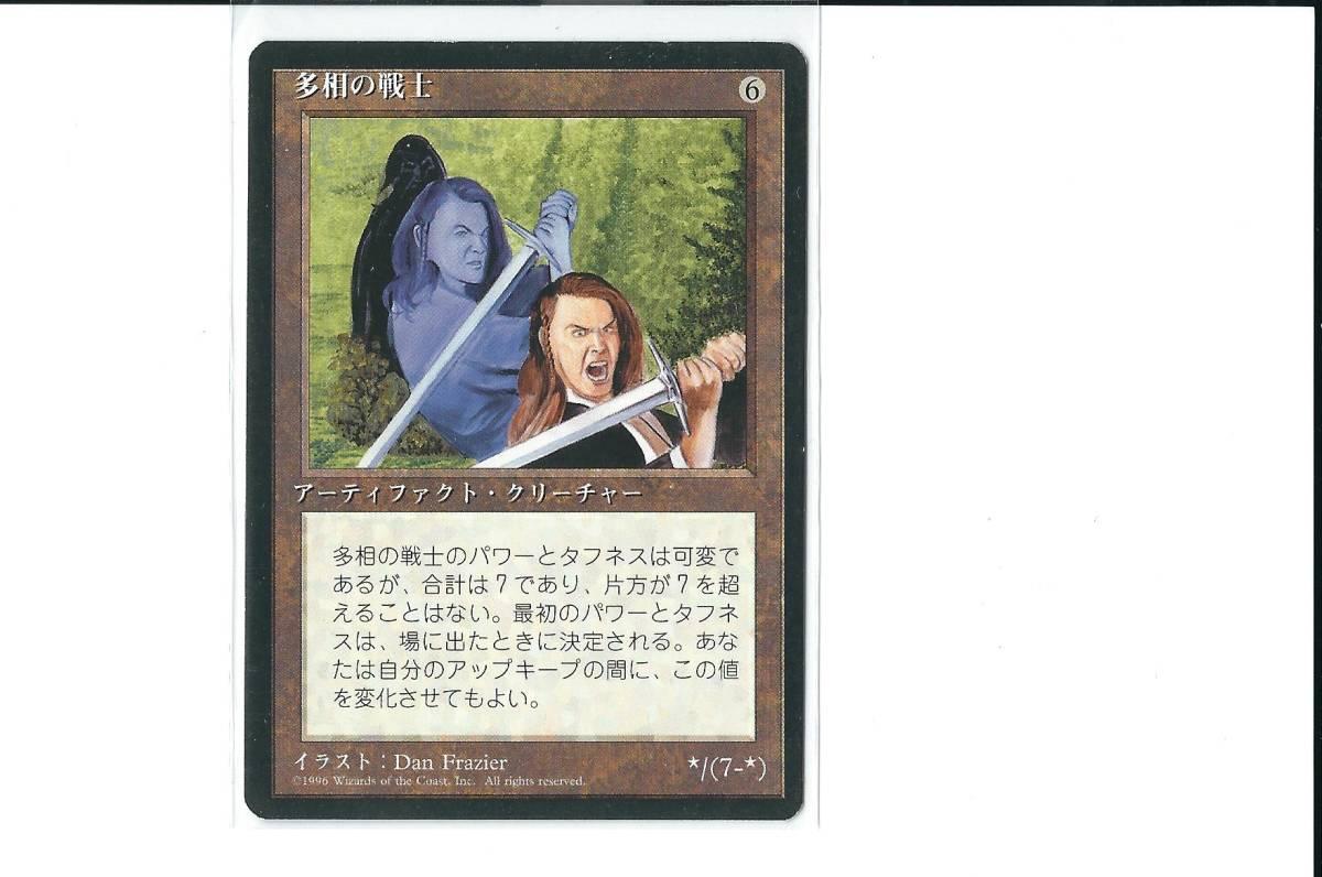 多相の戦士/Shapeshifter(4ED) 4版黒枠 日本語版1枚_画像1