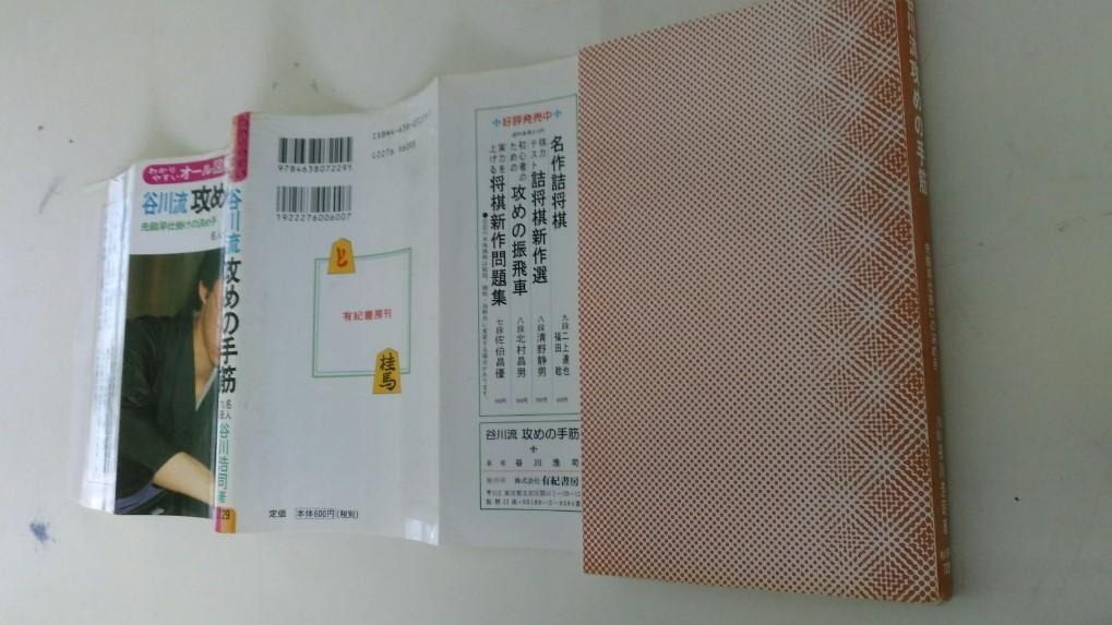 古本です。谷川流攻めの手筋 谷川浩司 有紀書房発行、ほぼ新書版サイズのソフト表紙本