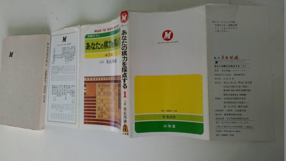 古本です。あなたの棋力を採点する 米長邦雄 第1.集、山海堂、ほぼ新書版サイズです。