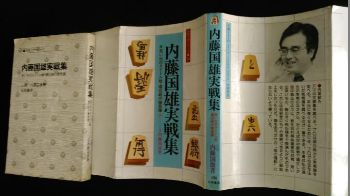 古本です。将棋入門シリーズ 24(内藤国雄実戦集)、永岡書店発行です、ほぼ新書版本です、本の状態は悪いです。