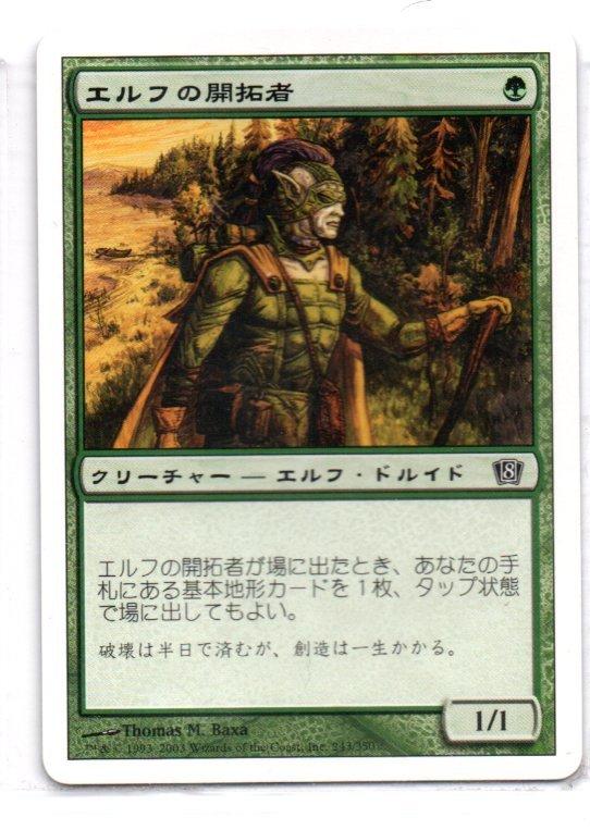 即決 1枚 エルフの開拓者 8ED (日本語版4枚英語版4枚有)_画像1