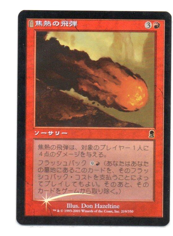 即決 FOIL 焦熱の飛弾 ODY 日本語版_画像1