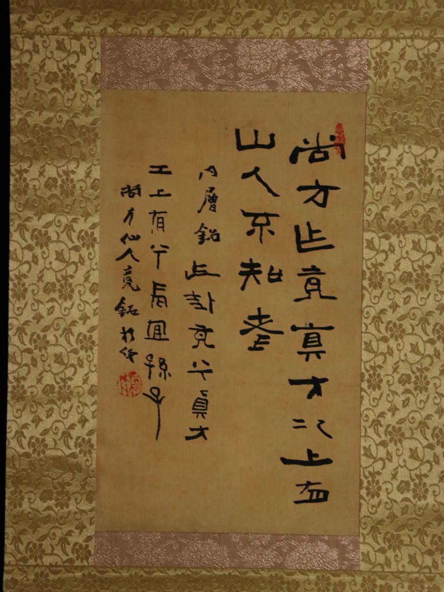 ◆天狗◆S069 中林梧竹 篆書 石鼓文 絹本 書 明治の三筆の一人唐画 中国画◆掛軸◆掛け軸◆