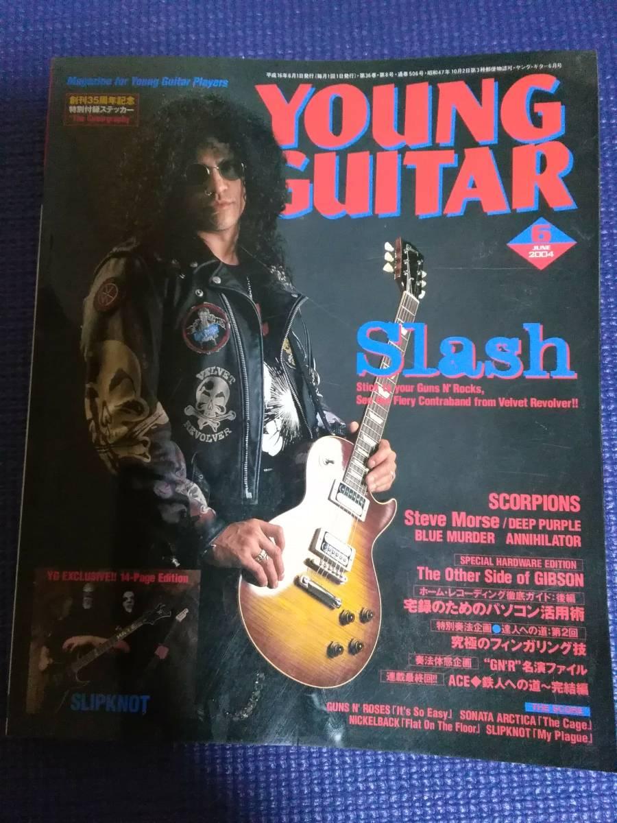 B926 ☆ ヤングギター YOUNG GUITAR 2004年 6月号 / Slash スラッシュ ガンズ・アンド・ローゼズ(Guns N' Roses)_画像1