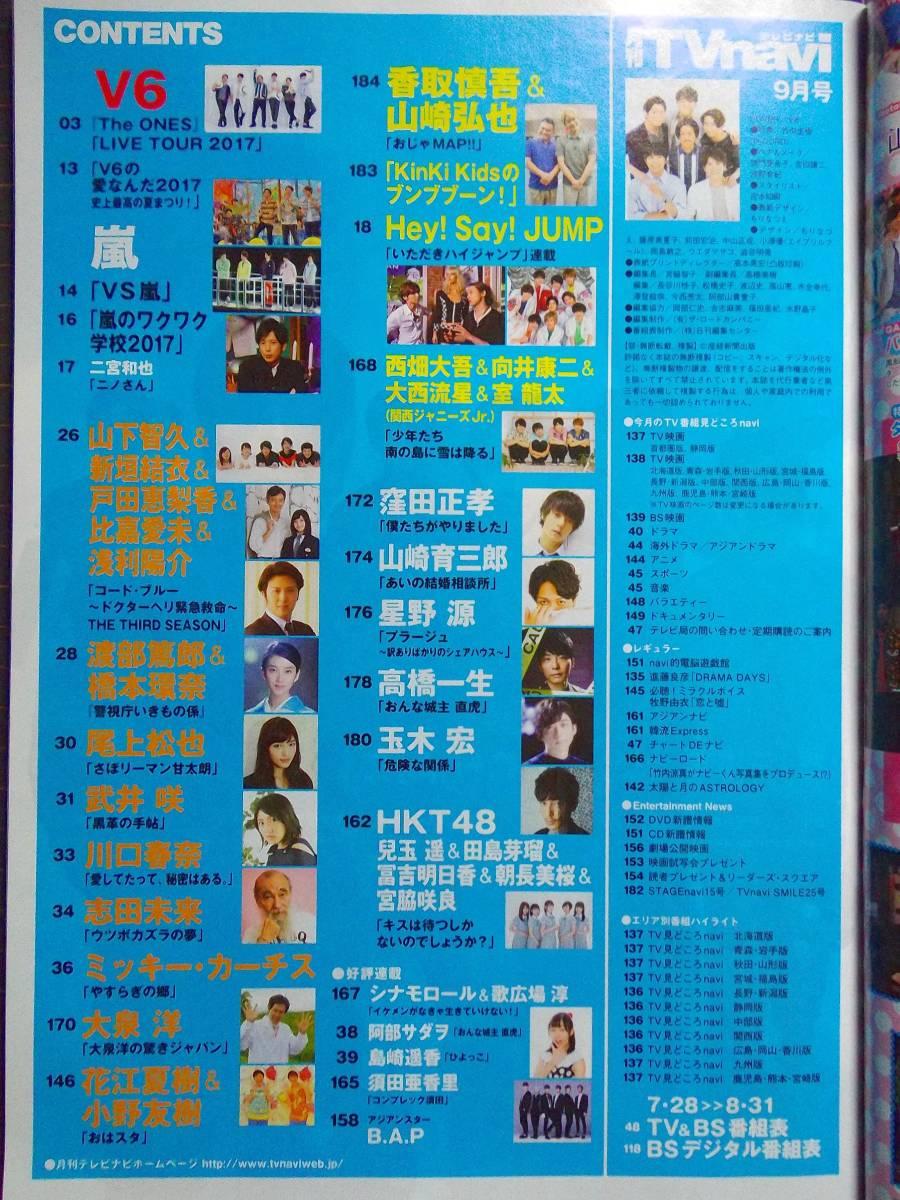 番組 テレビ 北海道 表 の 今日