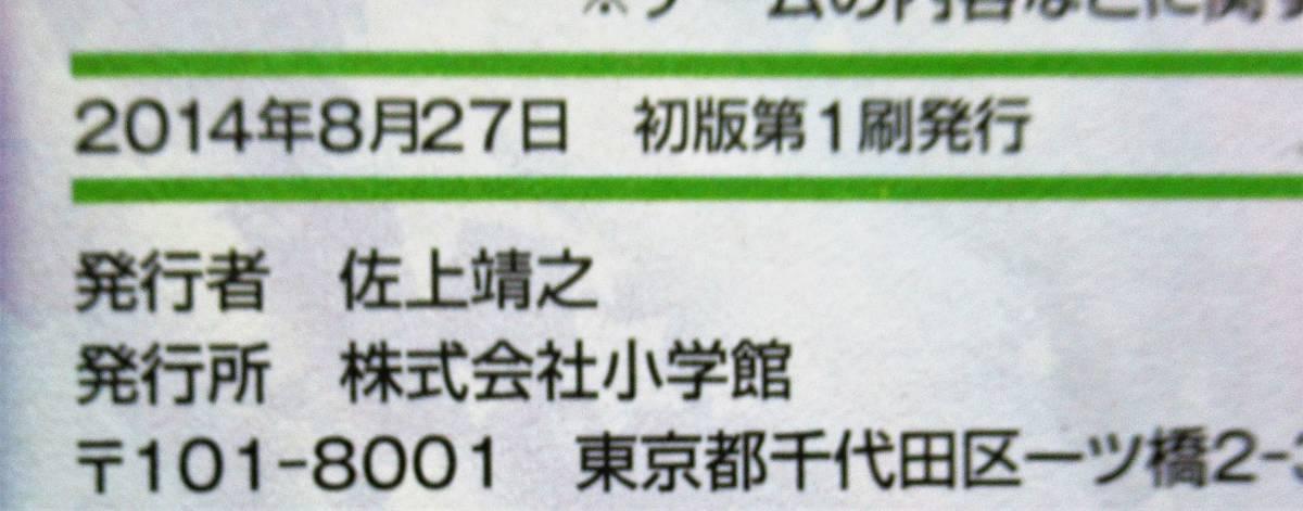 ★攻略本・送料無料!即決!!★3DS 妖怪ウォッチ2 元祖・本家 ◆小学館