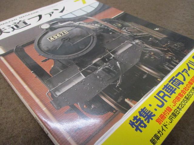 (RF)鉄道ファン 2013年7月 627号 中古品_画像1