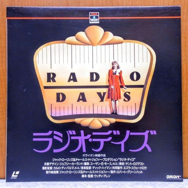 ★ ラジオ・デイズ 洋画 映画 レーザーディスク LD ★_画像1