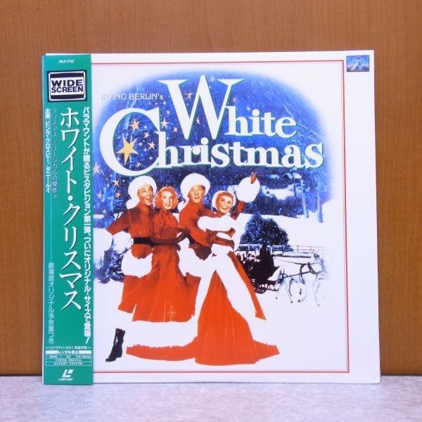 ★ ホワイト・クリスマス 2枚組 洋画 映画 レーザーディスク LD ★_画像1