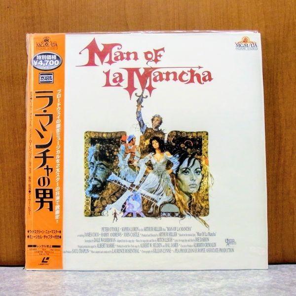 ★ ラ・マンチャの男 2枚組 洋画 映画 レーザーディスク LD ★_画像1
