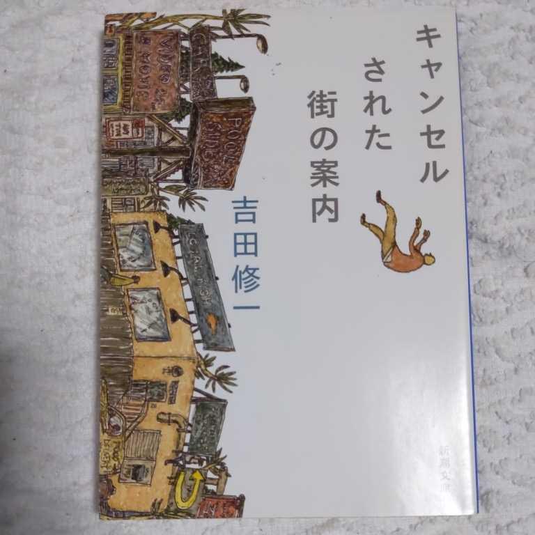 キャンセルされた街の案内 (新潮文庫) 吉田 修一 9784101287553_画像1
