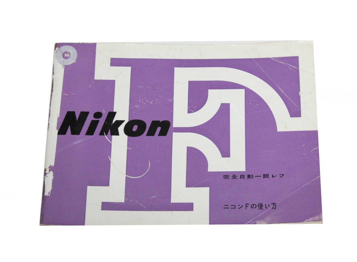 貴重 珍品 ニコン F用取扱説明書 邦文 紫色_画像1
