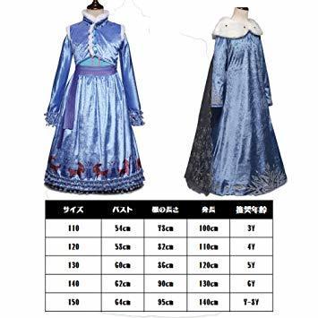 ブルー2 120 ドレス 子供 コスチューム 子供服 ロングドレス ワンピース forディズニープリンセス _画像5