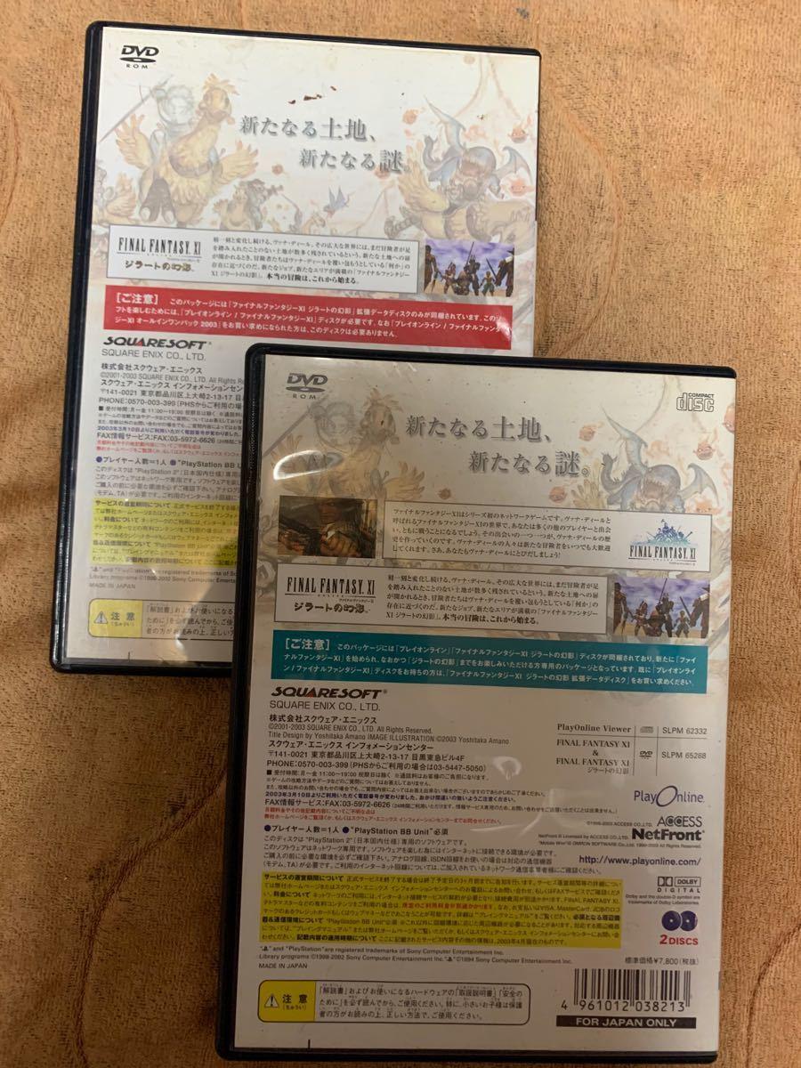 ★ファイナルファンタジー【中古】PS2★