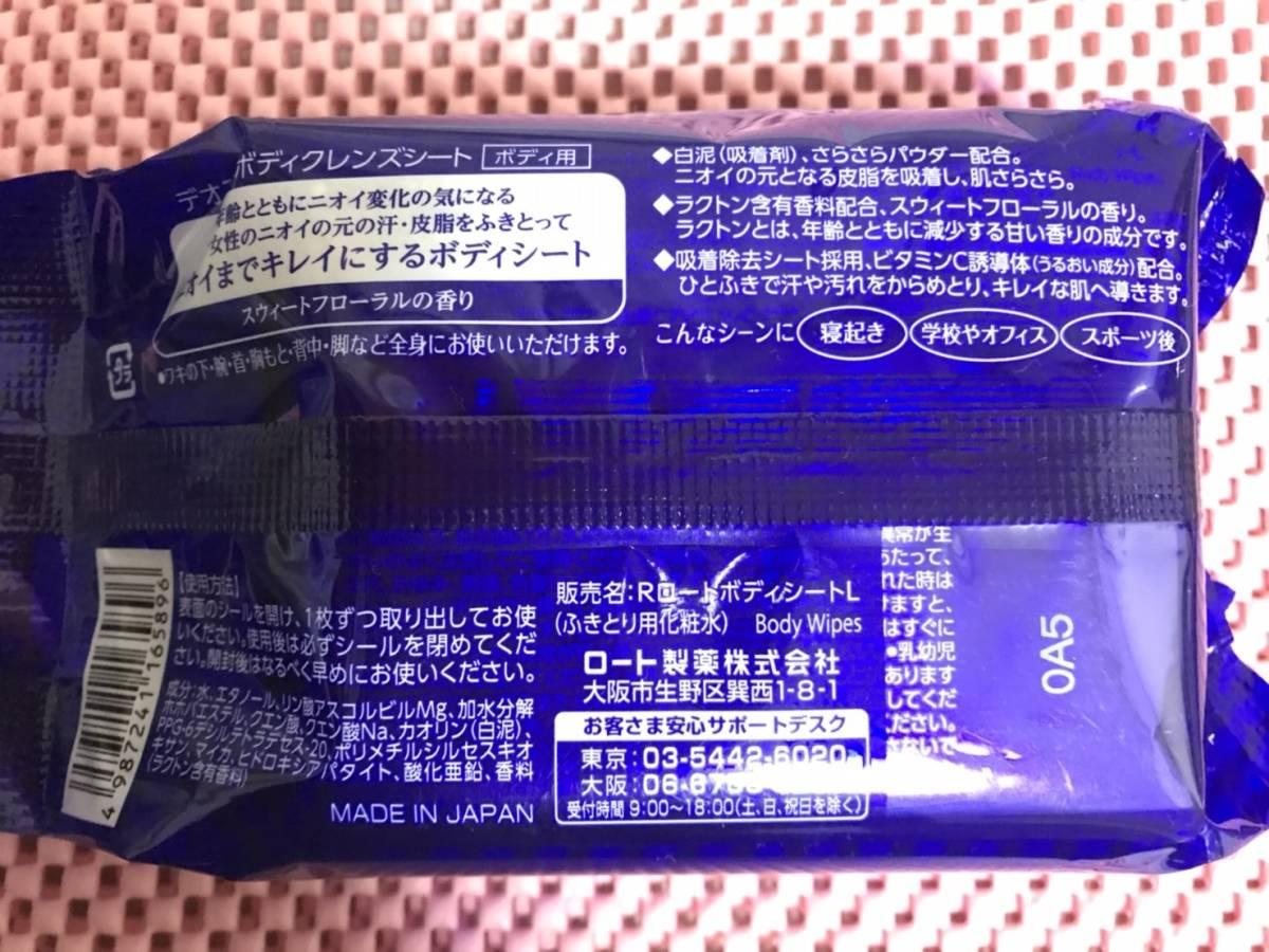 【送料無料】デオコ ボディクレンズシート 4個セット_画像2