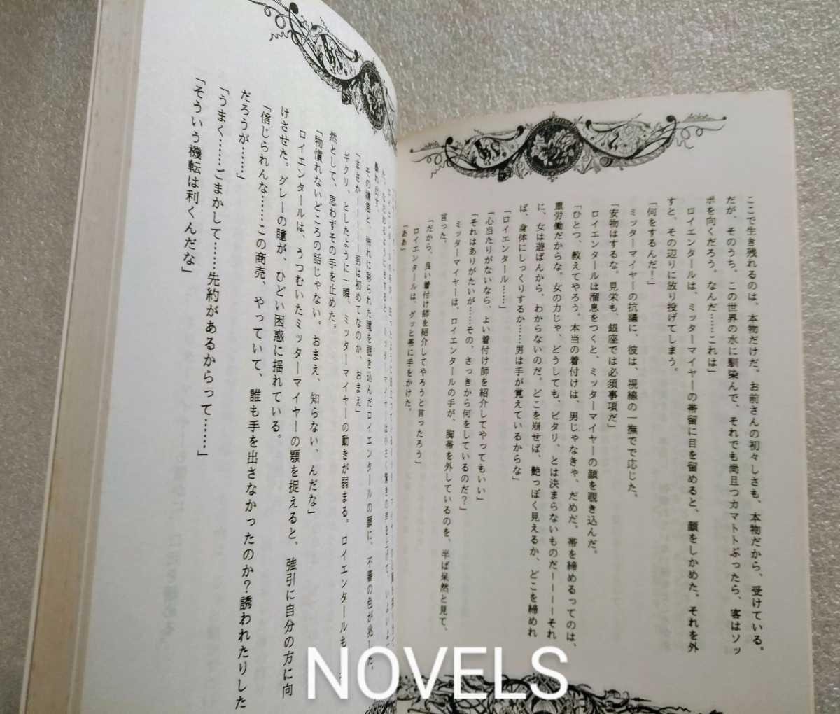 銀座英雄伝説 PERFECT VERSION 松ゆたこ 水木一子 1991年4月29日 116ページ カップリングは双璧&シェーンコップ・ヤン
