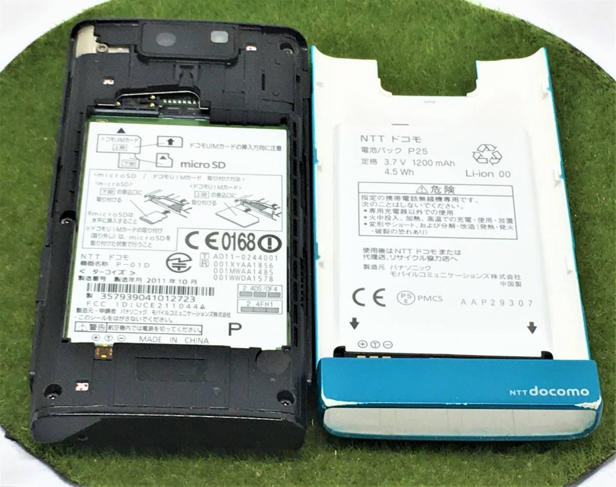 d469【良品】■同梱OK・初期化OK・清掃OK・判定OK■docomo P-01D ターコイズ Panasonic 中古 スマホ 携帯 ドコモ_付属品は写真の物のみです