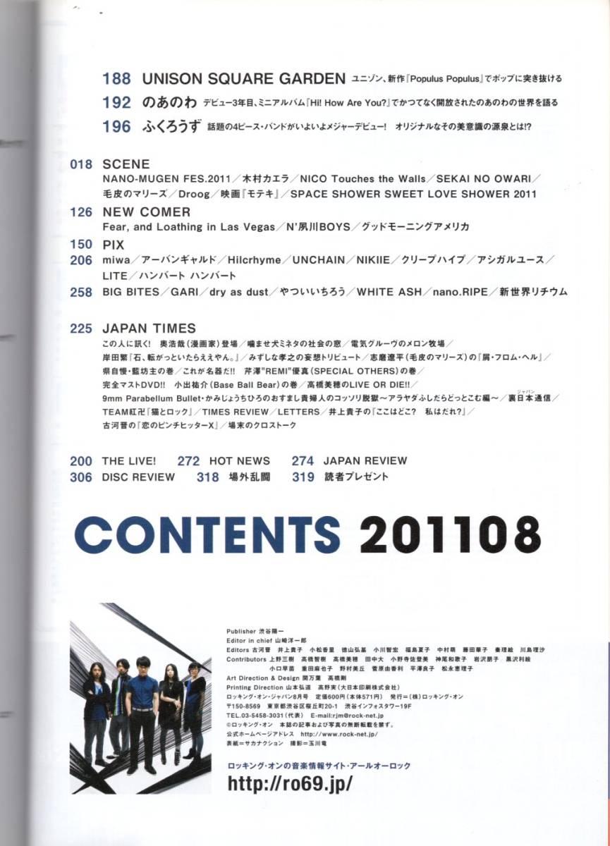 雑誌ROCKIN' ON JAPAN VOL.386(2011/8月号)♪表紙&特集:サカナクション・山口一郎/東京事変・椎名林檎/DIR EN GREY Toshiya/吉井和哉♪_画像3