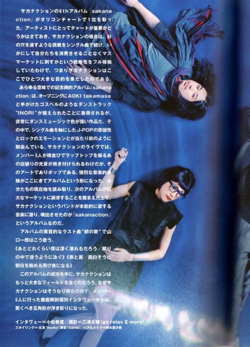 雑誌ROCKIN' ON JAPAN VOL.418(2013年5月号)♪表紙:サカナクション/山口一郎/SEKAI NO OWARI/星野源/斉藤和義/野田洋次郎/DIR EN GREY♪_画像6