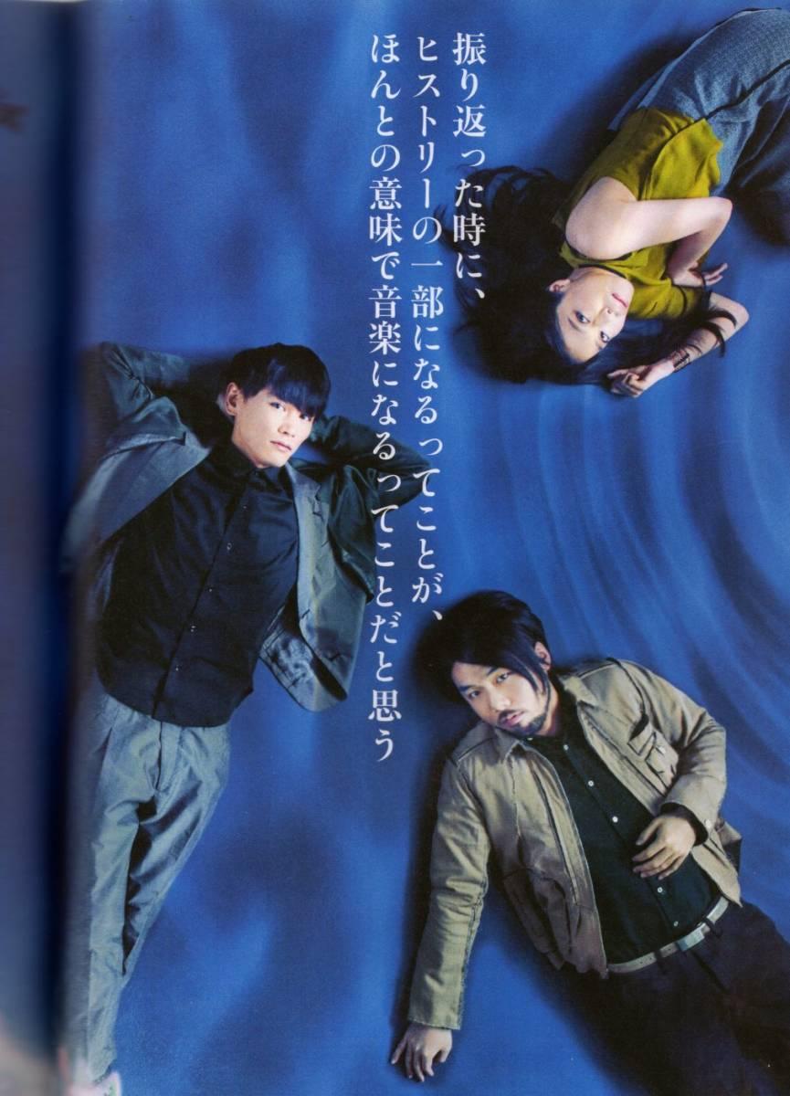 雑誌ROCKIN' ON JAPAN VOL.418(2013年5月号)♪表紙:サカナクション/山口一郎/SEKAI NO OWARI/星野源/斉藤和義/野田洋次郎/DIR EN GREY♪_画像7