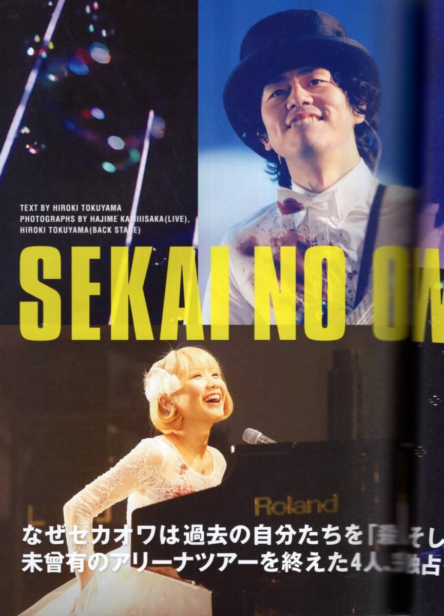 雑誌ROCKIN' ON JAPAN VOL.418(2013年5月号)♪表紙:サカナクション/山口一郎/SEKAI NO OWARI/星野源/斉藤和義/野田洋次郎/DIR EN GREY♪_画像8