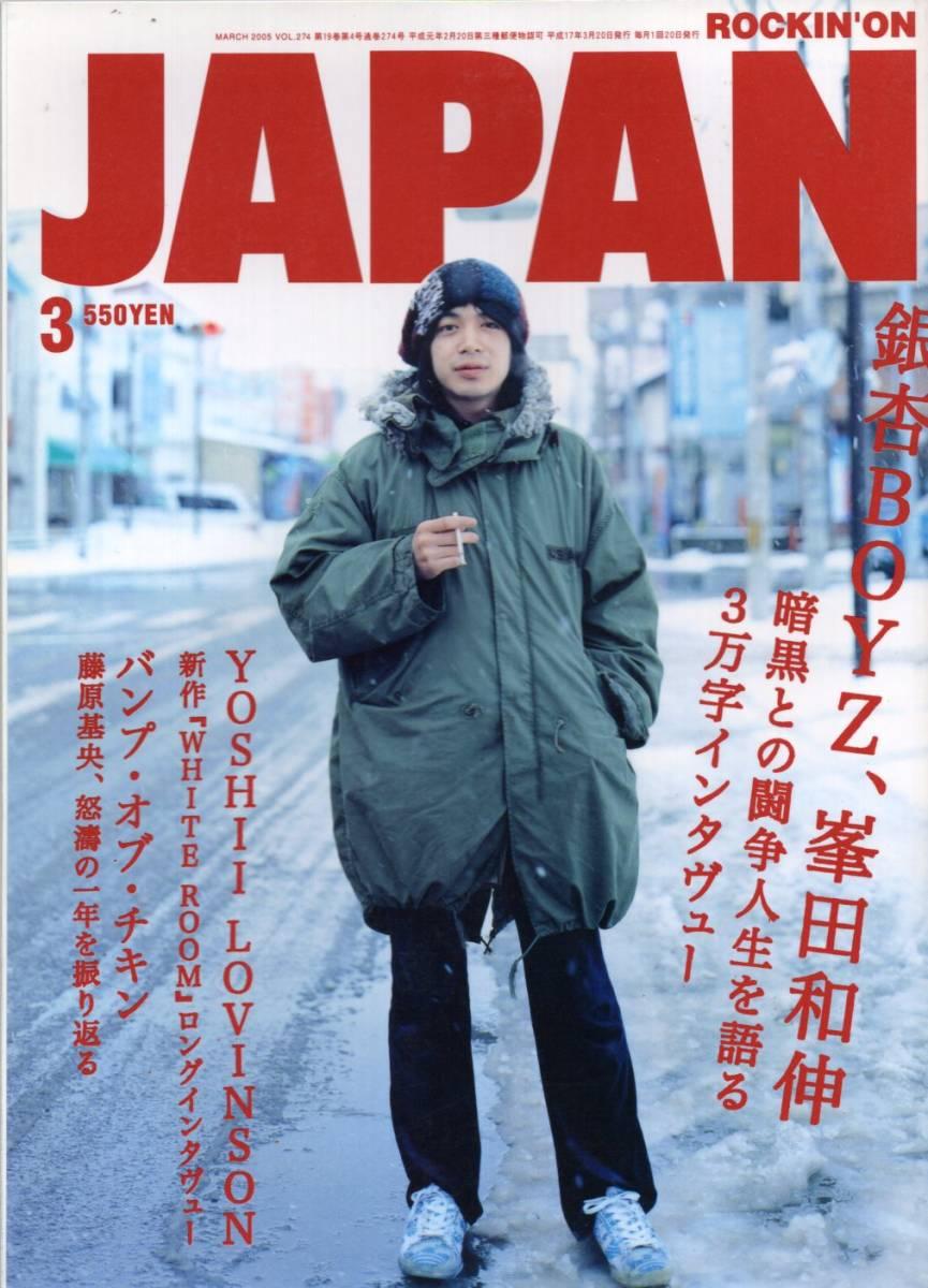 雑誌ROCKIN' ON JAPAN VOL.274(2005年3月号)♪表紙&特集:峯田和伸(銀杏BOYZ)/BUMP OF CHICKEN藤原基央/吉井和哉/THE MAD CAPSULE MARKETS_画像1