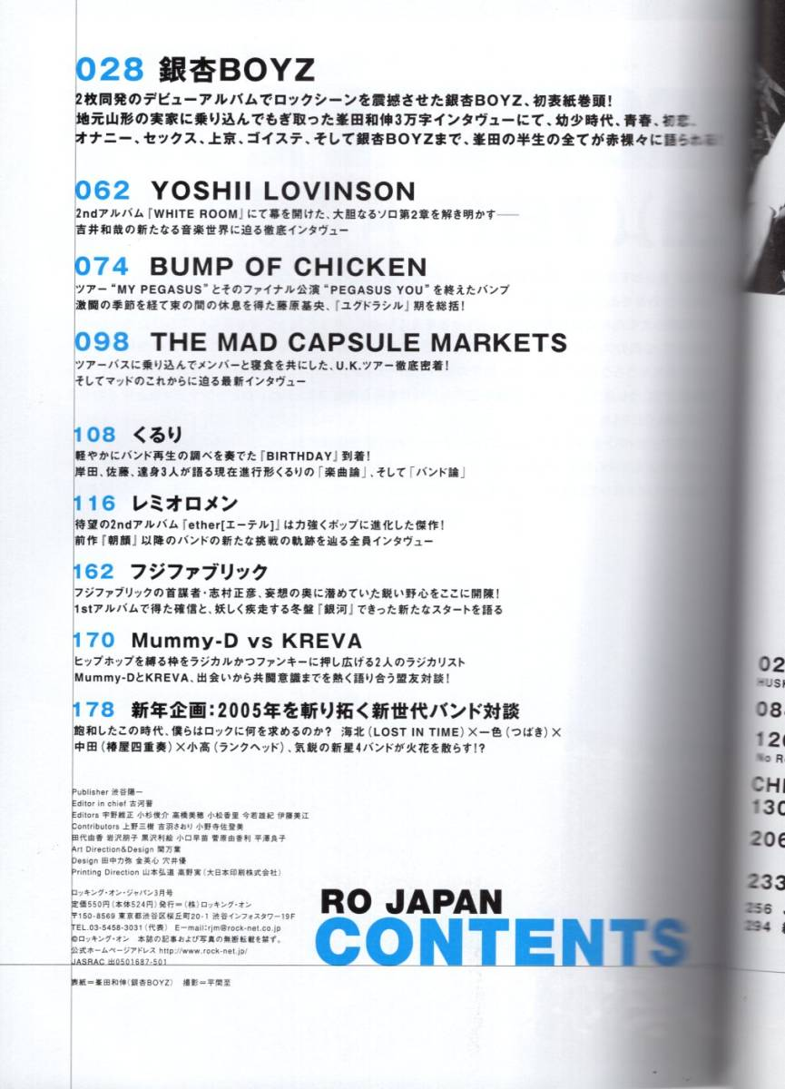 雑誌ROCKIN' ON JAPAN VOL.274(2005年3月号)♪表紙&特集:峯田和伸(銀杏BOYZ)/BUMP OF CHICKEN藤原基央/吉井和哉/THE MAD CAPSULE MARKETS_画像2
