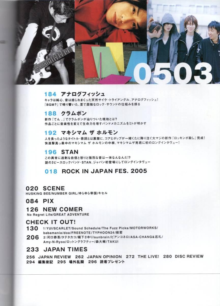 雑誌ROCKIN' ON JAPAN VOL.274(2005年3月号)♪表紙&特集:峯田和伸(銀杏BOYZ)/BUMP OF CHICKEN藤原基央/吉井和哉/THE MAD CAPSULE MARKETS_画像3